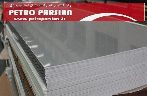 فروش ورق استیل 304 و قیمت هر کیلو استیل -پتروپارسیان- وارد کننده ورق استنلس استیل (35)