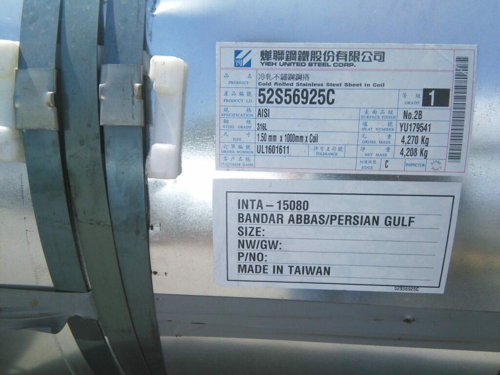 لیست قیمت ورق استنلس استیل 304 نگیر تایوان و اروپایی و فروش استیل