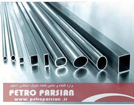 فروش پروفیل استنلس استیل و لیست قیمت پروفیل استیل 304 و 201 و قوطی استیل